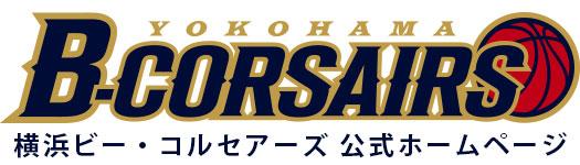 横浜ビー・コルセアーズ公式ホームページ