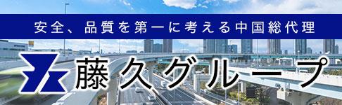 藤久運輸倉庫株式会社