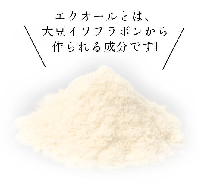エクオールとは大豆イソフラボンから作られる成分です。