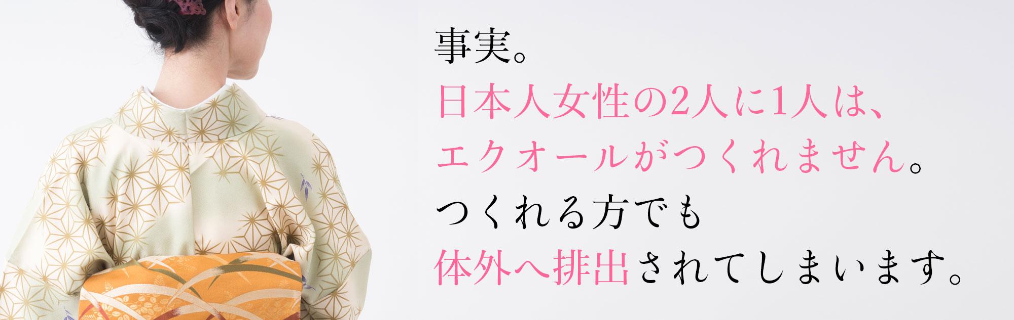 日本人の2人の1人がエクオールを作れない。