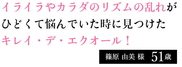 篠原さんの声