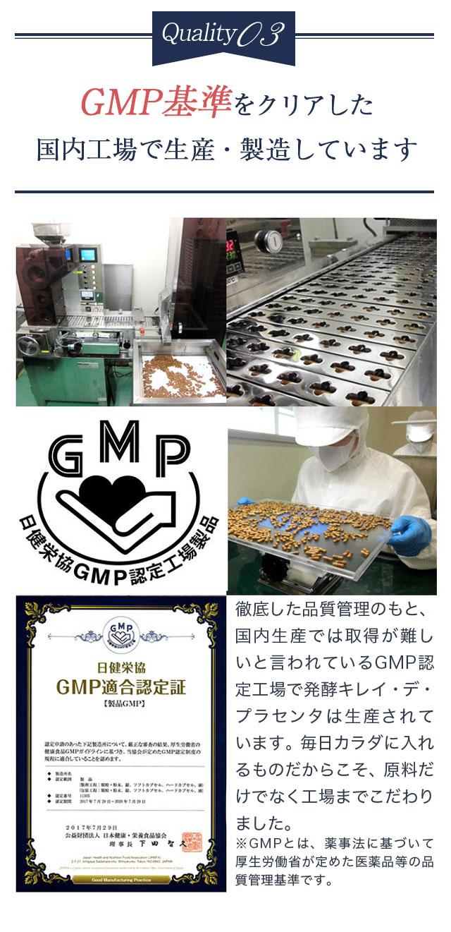 特徴3-キレイデラボのサプリはGMP基準の国内工場で生産、製造