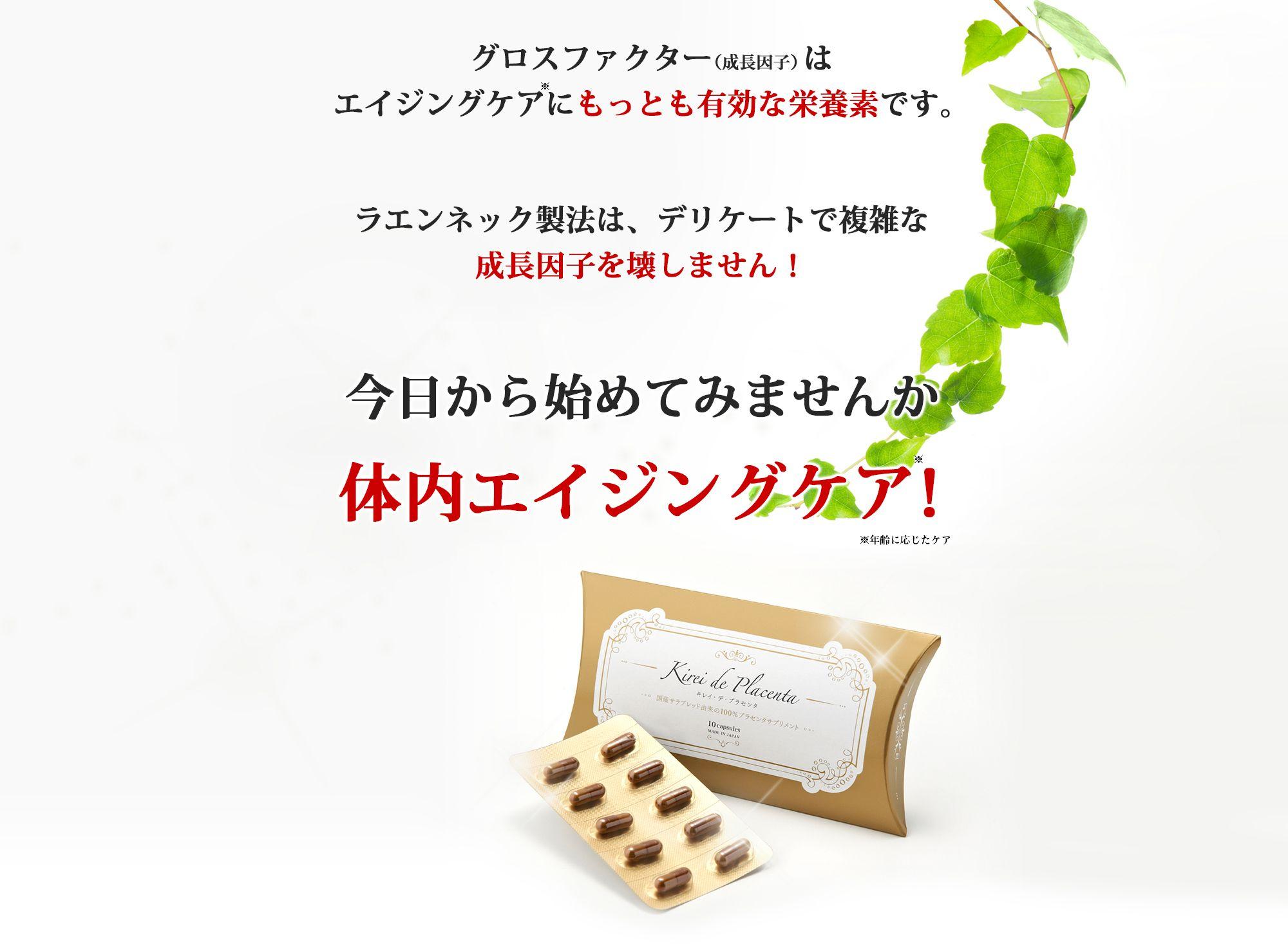 グロスファクター(成長因子)はエイジングケアに最も有効な栄養素です。ラエンネック製法は、デリケートで複雑な成長因子を壊しません!今日から初めてみませんか体内エイジングケア!