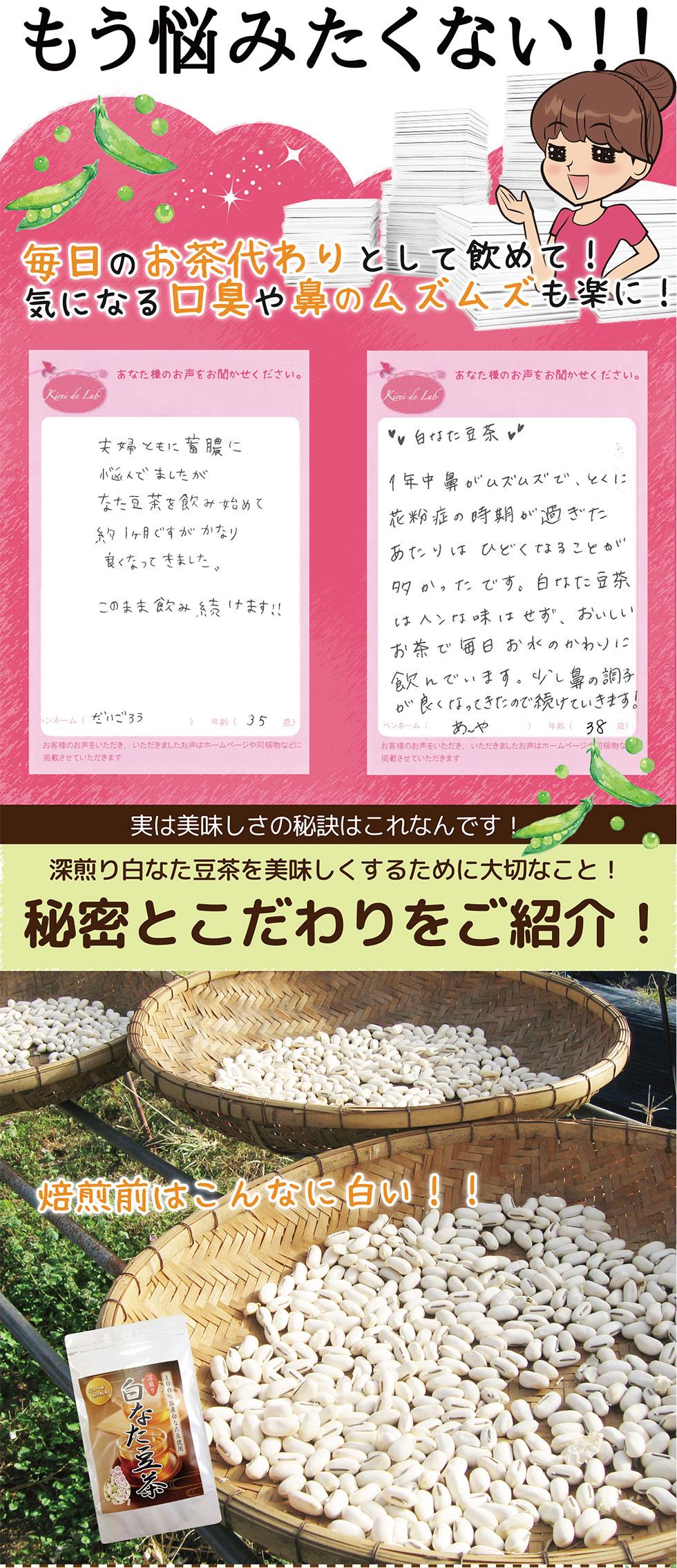 白なた豆茶