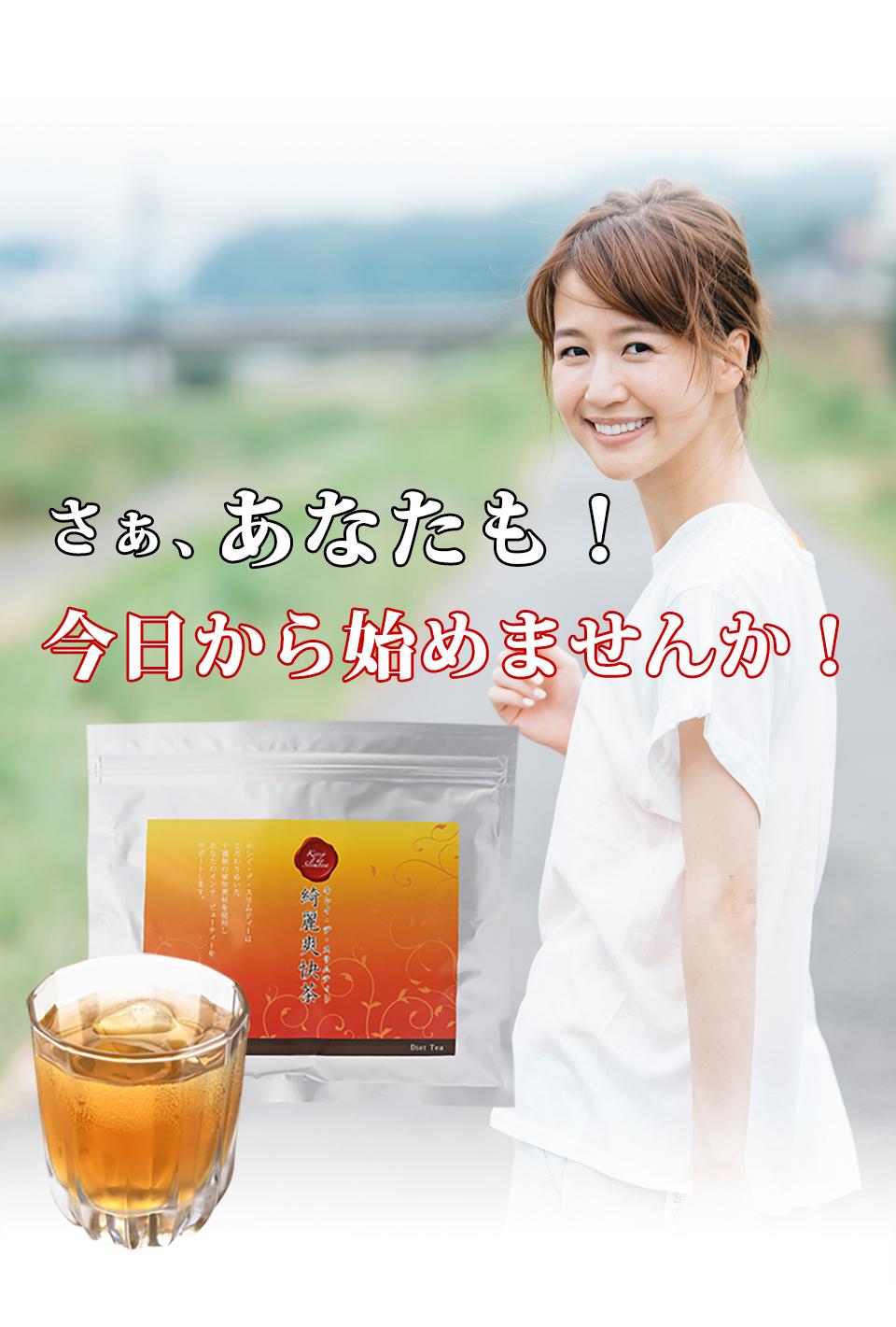 キレイ・デ・スリムティー -綺麗爽快茶-