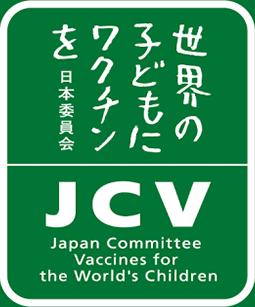 認定NPO法人 世界の子どもにワクチンを 日本委員会