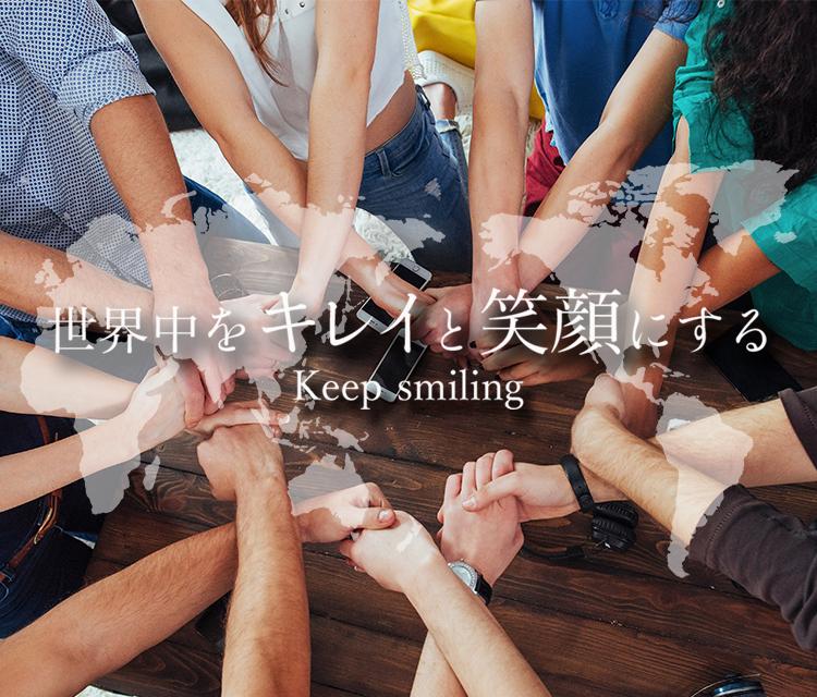 世界中をキレイと笑顔にする